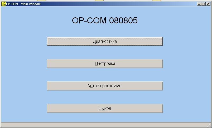 OP COM 08/2010 РУССКИЙ ЯЗЫК СКАЧАТЬ БЕСПЛАТНО